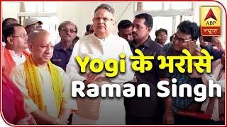 ABP News LIVE   Yogi Adityanath, Raman Singh Exclusive - ABPNEWSTV