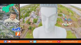 Chandrababu Review Meting With Real Estate Officials on Amaravathi Development | iNews - INEWS