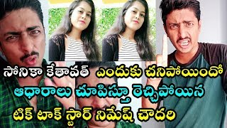 Telugu Tik Tok Star Nimesh Chowdary Firing On Tik Tok Ladies Beheving On Sonika Kethavath death |FFN - YOUTUBE