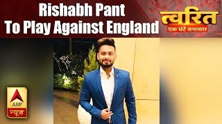 Twarit Khel: Cricketer Rishabh Pant earns place in Indian cricket test team against Englan - ABPNEWSTV