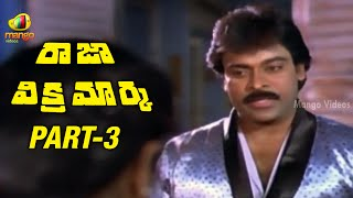 Raja Vikramarka Full Movie - Part 3/13 - Chiranjeevi, Bramhanandam, Amala - MANGOVIDEOS