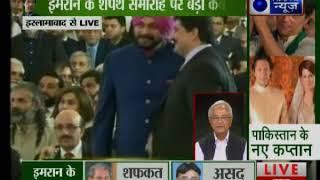 पाक प्रधानमंत्री इमरान खान के शपथ ग्रहण समारोह में पहुंचे नवजोत सिंह सिद्धू - ITVNEWSINDIA