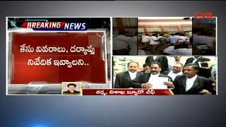 జగన్ పై దాడి కేసు విచారణలో ట్విస్ట్ : New Twist in YS Jagan Attack Case | CVR News - CVRNEWSOFFICIAL
