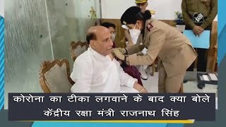 video : Defence Minister राजनाथ सिंह ने ली Corona Vaccine की पहली डोज