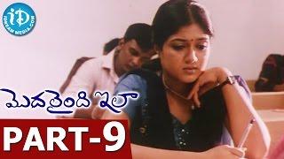 Modalaindi Ela Full Movie Part 9 || Balaji Balakrishnan, Meghana Raj || Yuvan Shankar Raja - IDREAMMOVIES