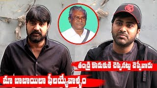 Sharwanand and Srikanth Emotional About Pasupuleti Rama Rao || IndiaGlitz Telugu Movie - IGTELUGU