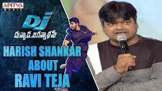Harish Shankar Speech About Ravi Teja @ DJ Audio Launch - ADITYAMUSIC