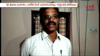 Robbery Gang Hulchul In Vikarabad | 4 houses Robbery | CVR News - CVRNEWSOFFICIAL