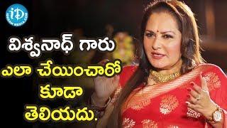 Actress Jaya Prada About Kamal Haasan Character - Sagara Sangamam | Vishwanadh Amrutham - IDREAMMOVIES
