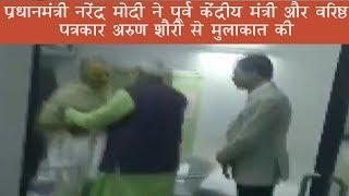 #ArunShourie प्रधानमंत्री नरेंद्र मोदी ने अरुण शौरी से मुलाकात की