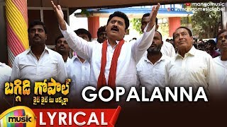 Vande Mataram Srinivas GOPALANNA Song Lyrical | Baggidi Gopal Movie Songs | Suman | Jayasurya B - MANGOMUSIC