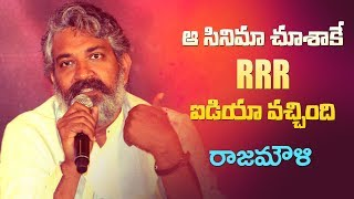 SS Rajamouli on how RRR began and where the film ends || RRR Press Meet || Indiaglitz Telugu - IGTELUGU