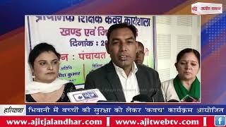 video : भिवानी में बच्चों की सुरक्षा को लेकर 'कवच' कार्यक्रम आयोजित