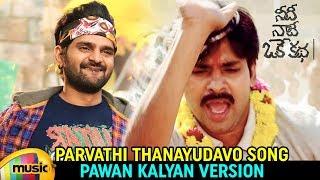 Pawan Kalyan Version of Parvathi Thanayudavo Song | Needi Naadi Oke Katha Songs | Sree Vishnu - MANGOMUSIC