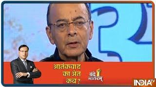 कांग्रेस सरकार ने कहा था कि आतंक रुके ना रुके पाकिस्तान से बातचीत होती रहनी चाहिए - INDIATV