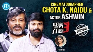 Actor Ashwin Babu & Cinematographer Chota K Naidu Interview || Talking Movies With iDream - IDREAMMOVIES