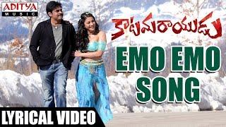 Emo Emo Full Song With English Lyrics    Katamarayudu    Pawan Kalyan    Anup Rubens - ADITYAMUSIC