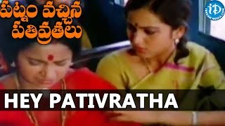 Hey Pativratha Song | Patnam Vachina Pativrathalu Songs | Chiranjeevi, Radhika | C Satyam - IDREAMMOVIES