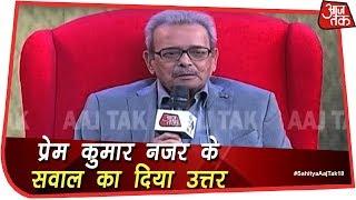 साहित्य आजतक में फारूकी ने बताया- उर्दू में कैसे है उनकी अलग तनकीद? | #SahityaAajTak18 - AAJTAKTV