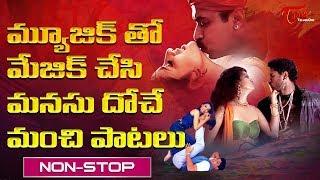 ఫుల్ జోష్ తెలుగు వీడియో సాంగ్స్ | Blockbuster Telugu Video Songs | All Time Hits - TELUGUONE