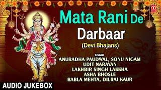 माता रानी दे दरबार I Mata Rani De Darbaar I Devi Bhajans I ANURADHA PAUDWAL I SONU NIGAM I LAKKHA - TSERIESBHAKTI