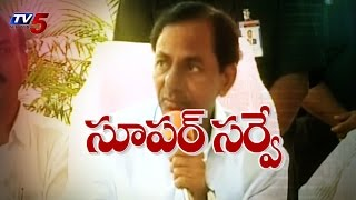 Household survey a huge success in Telangana : TV5 News - TV5NEWSCHANNEL
