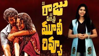Nene Raju Nene Mantri Movie Review || Rana Daggubati || Kajal Aggarwal || #NeneRajuNeneMantri - IGTELUGU