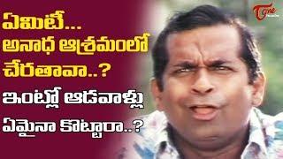 ఏమిటీ.. అనాధ ఆశ్రమంలో చేరతావా? ఇంట్లో ఆడవాళ్లు ఏమైనా కొట్టారా..? | Telugu Comedy Scenes | NavvulaTV - NAVVULATV