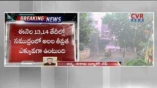 Weather Report | Heavy Rains  in Visakhapatnam| CVR NEWS - CVRNEWSOFFICIAL