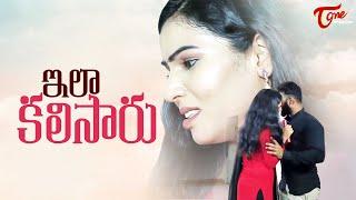 Ila Kalisaru | Latest Telugu Short Film 2018 | Directed by Deekshith Kodepaka | TeluguOne - TELUGUONE