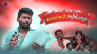 Thandane Thane Marriage Bureau - New telugu Short Film  || Mahesh Vitta (Bigboss3 Fame) - YOUTUBE