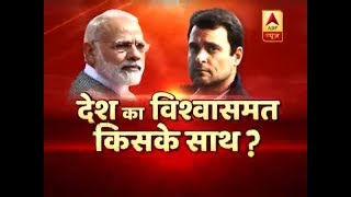 No-Confidence Motion: FULL COVERAGE from 8 am to 9 am - ABPNEWSTV