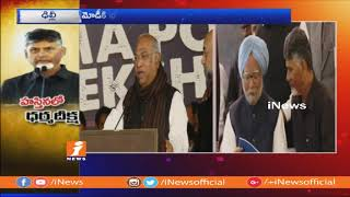 Modi Destroying democracy in Country | Mallikarjun Kharge at Dharma Porata Deeksha | Delhi | iNews - INEWS