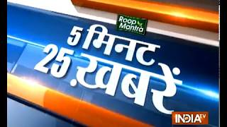 5 minutes 25 khabrein | October 21, 2018 - INDIATV