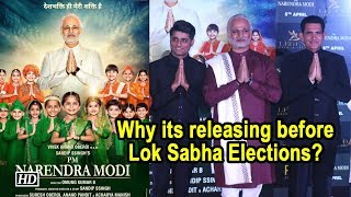 """PM Narendra Modi"" releasing before Lok Sabha Elections ? Makers Answers - IANSLIVE"