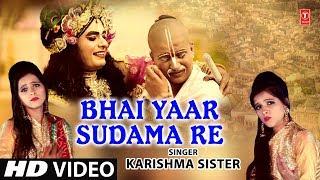 Bhai Yaar Sudama Re I Krishna Bhajan I KARISHMA SISTER I Full HD Video Song I T-Series Bhakti Sagar - TSERIESBHAKTI