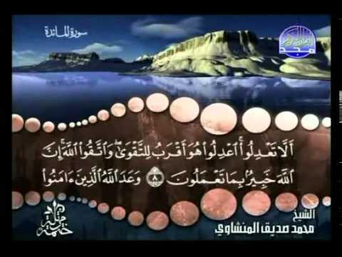 6 - ( الجزء السادس ) القران الكريم بصوت الشيخ المنشاوى