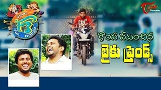 F3   Kompamunchina Bike Friends   Telugu Comedy Web Series   Epi #16   TeluguOne - TELUGUONE