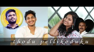 Thodu Pellikoduku Telugu Short Film || Dileep, Sushmita Priya, Anil Teja, Shankar Reddy - YOUTUBE