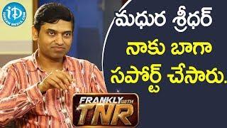 మధుర శ్రీధర్ నాకు బాగా సపోర్ట్ చేసారు. - Raj Rachakonda || Franky With TNR - IDREAMMOVIES