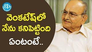 K. Viswanath About Daggubati Venkatesh Character in Swarnakamalam | Vishwanath Amrutham - IDREAMMOVIES