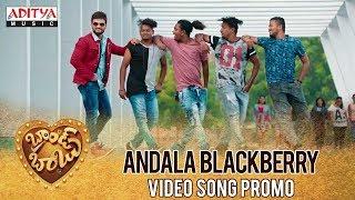 Andala Blackberry Song Promo |  Brand Babu Movie || Sumanth Shailendra, Eesha Rebba, Pujita Ponnada - ADITYAMUSIC