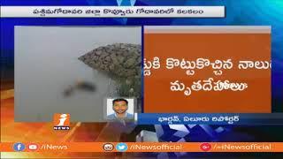 కొవ్వూరు గోదావరిలో కలకలం, ఒడ్డుకి కొట్టుకొచ్చిన గుర్తుతెయని నాలుగు మృతదేహాలు | Kovvuru | iNews - INEWS