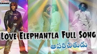 Love Elephantla Full Song II Aparichithudu Movie II Vikram, Sadha - ADITYAMUSIC
