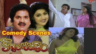Kobbari Bondam  Movie Comedy Scenes || Back to Back || Rajendra Prasad || Nirosha - TELUGUONE