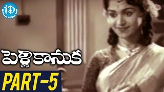 Pelli Kanuka Full Movie Part 5 || ANR, Krishna Kumari || Sridhar || AM Raja - IDREAMMOVIES