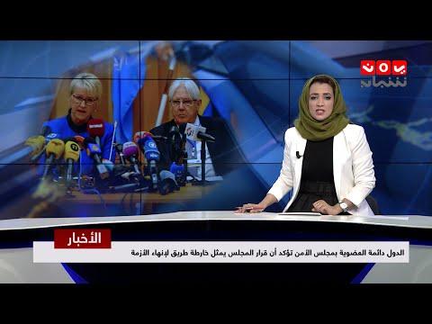 نشرة اخبار الحادية عشر مساءا  09 - 12 - 2018 | تقديم اماني علوان | يمن شباب