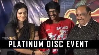 Avanthika Movie Platinum Disc Function | Sriraj | Poorna | Geethanjali | TFPC - TFPC