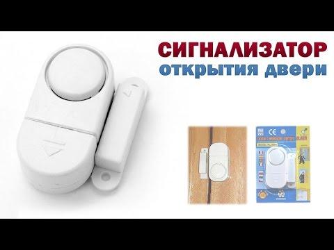 Сигнализатор открытой двери холодильника