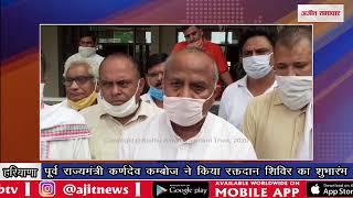video : पूर्व राज्यमंत्री कर्णदेव कम्बोज ने किया रक्तदान शिविर का शुभारंभ